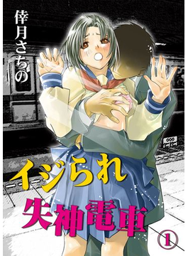 【全1-3セット】イジられ失神電車(KATTS-L)