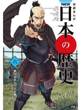 【6-10セット】学研まんがNEW日本の歴史
