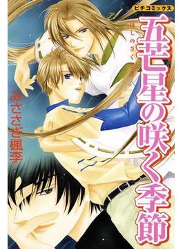 【全1-3セット】五芒星の咲く季節(ピチコミックス)