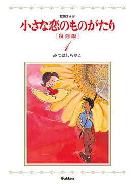 【1-5セット】小さな恋のものがたり 復刻版