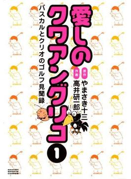 【全1-3セット】愛しのクワアングリコ(GSコミックス)
