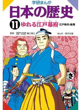 【11-15セット】学研まんが日本の歴史