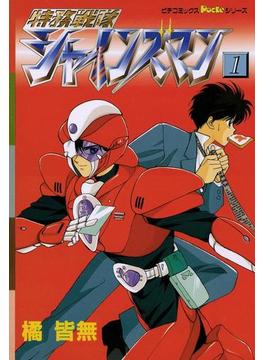 【1-5セット】特務戦隊シャインズマン(ピチコミックスPOCKE)