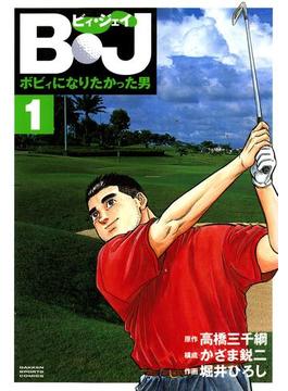 【1-5セット】B・J ボビィになりたかった男(GSコミックス)