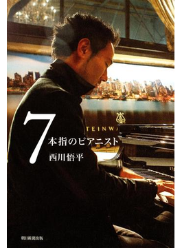7本指のピアニスト