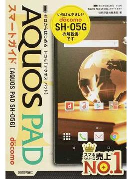 ドコモAQUOS PAD SH−05Gスマートガイド
