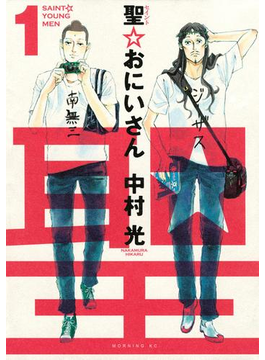 【1-5セット】聖☆おにいさん