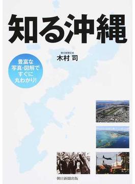 知る沖縄 豊富な写真・図解ですぐに丸わかり!