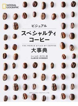 ビジュアルスペシャルティコーヒー大事典