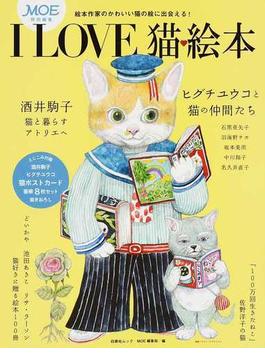 I LOVE猫♥絵本 絵本作家のかわいい猫の絵に出会える!