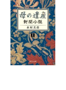母の遺産 新聞小説(上)