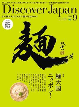Discover Japan Vol.47