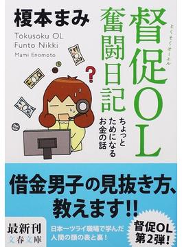 督促OL奮闘日記 ちょっとためになるお金の話(文春文庫)