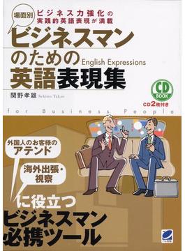 場面別ビジネスマンのための英語表現集(音声付)