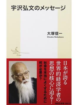 宇沢弘文のメッセージ(集英社新書)