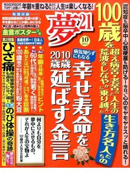 夢 21 2015年 10月号 [雑誌]