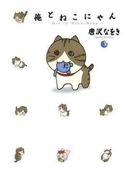 俺とねこにゃん 2(ビッグコミックススペシャル)