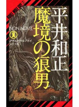 魔境の狼男(ノンノベル)