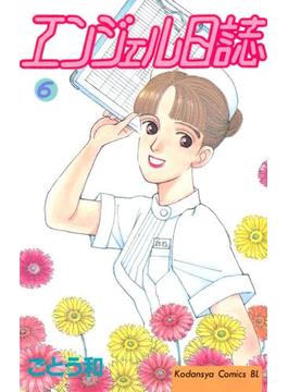 【6-10セット】エンジェル日誌