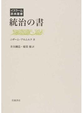 統治の書の通販/ニザーム・アル...