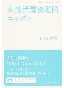 女性活躍後進国ニッポン(岩波ブックレット)
