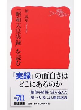 「昭和天皇実録」を読む(岩波新書 新赤版)
