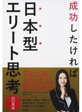 成功したければ日本型エリート思考