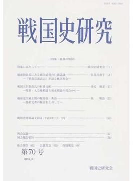 戦国史研究 第70号
