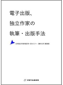 電子出版、独立作家の執筆・出版手法(NPO法人日本独立作家同盟セミナー講演録)