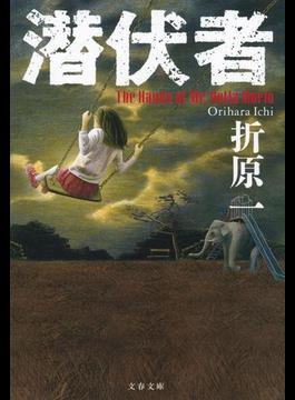 【期間限定ポイント40倍】潜伏者(文春文庫)