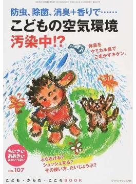 ちいさい・おおきい よわい・つよい こども・からだ・こころBOOK No.107 こどもの空気環境汚染中!?