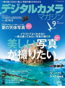 【期間限定価格】デジタルカメラマガジン 2015年9月号(デジタルカメラマガジン)