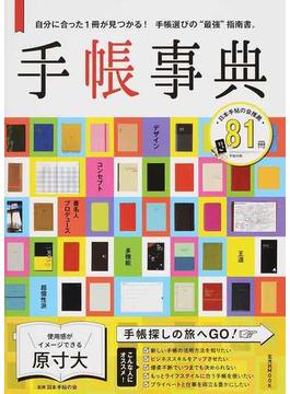 """手帳事典 自分に合った1冊が見つかる!手帳選びの""""最強""""指南書。"""