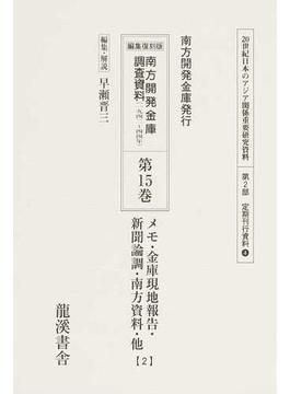 20世紀日本のアジア関係重要研究資料 復刻版 第2部4第15巻 南方開発金庫調査資料 第15巻 メモ・金庫現地報告・新聞論調・南方資料・他 2