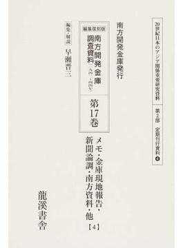 20世紀日本のアジア関係重要研究資料 復刻版 第2部4第17巻 南方開発金庫調査資料 第17巻 メモ・金庫現地報告・新聞論調・南方資料・他 4