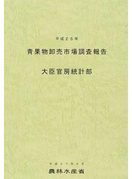 青果物卸売市場調査報告 平成25年