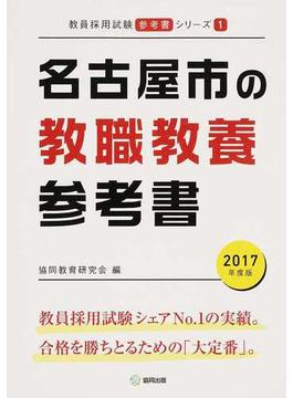 名古屋市の教職教養参考書 2017年度版