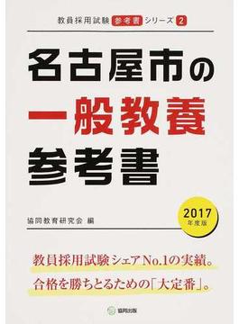 名古屋市の一般教養参考書 2017年度版