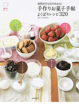 材料がひと目でわかる!手作りお菓子手帖よくばりレシピ320