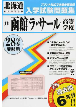 函館ラ・サール高等学校 28年春受験用