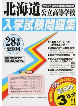 北海道公立高等学校入学試験問題集 28年春受験用