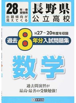 長野県公立高校過去8年分入試問題集数学 28年春受験用