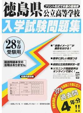 徳島県公立高等学校入学試験問題集 28年春受験用