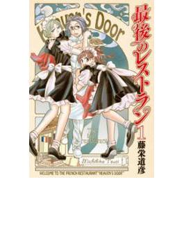 【全1-12セット】最後のレストラン(バンチコミックス)