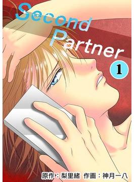 【全1-3セット】Second Partner(ジュールコミックス)