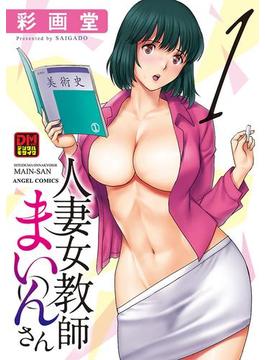 【全1-2セット】人妻女教師まいんさん デジタルモザイク版(エンジェルコミックス)