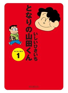 【全1-11セット】となりの山田くん