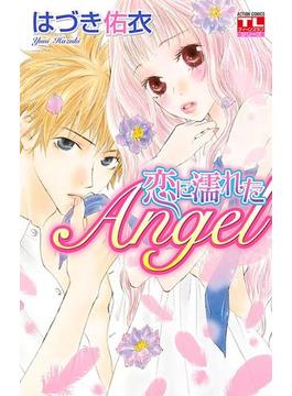 【全1-5セット】恋に濡れたAngel(恋愛宣言 )