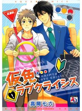 【6-10セット】仮免ラブクライシス