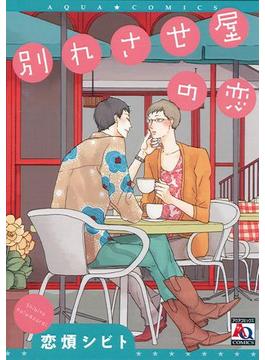 【1-5セット】別れさせ屋の恋